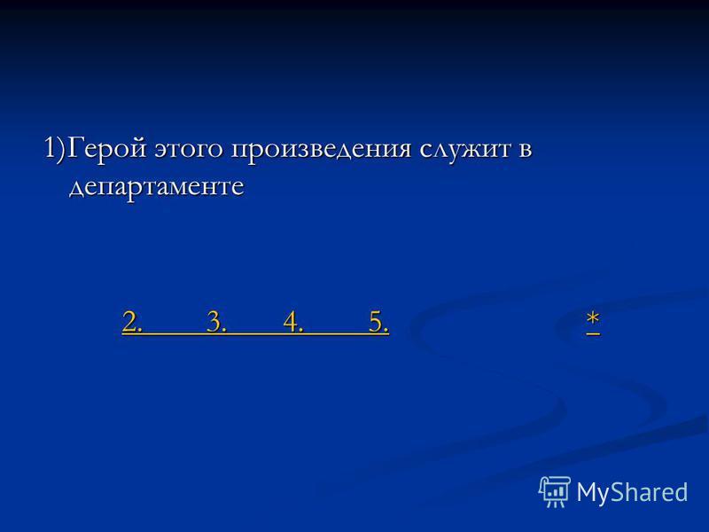 1)Герой этого произведения служит в департаменте 2. 3. 4. 5. * 2. 3. 4. 5. *2. 3. 4. 5.*2. 3. 4. 5.*