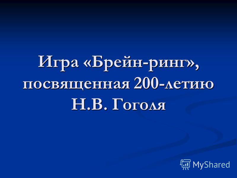 Игра «Брейн-ринг», посвященная 200-летию Н.В. Гоголя