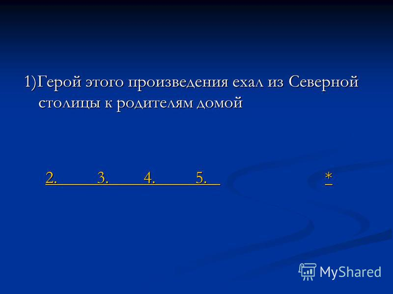 1)Герой этого произведения ехал из Северной столицы к родителям домой 2. 3. 4. 5. * 2. 3. 4. 5. *2. 3. 4. 5. *2. 3. 4. 5. *