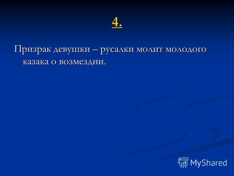 4. Призрак девушки – русалки молит молодого казака о возмездии.