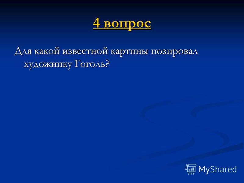 4 вопрос 4 вопрос Для какой известной картины позировал художнику Гоголь?