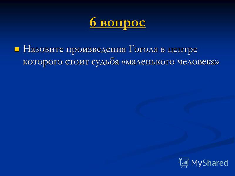 6 вопрос 6 вопрос Назовите произведения Гоголя в центре которого стоит судьба «маленького человека» Назовите произведения Гоголя в центре которого стоит судьба «маленького человека»