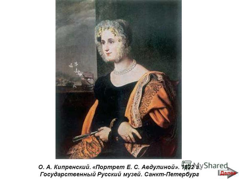О. А. Кипренский. «Портрет Е. С. Авдулиной». 1822 г. Государственный Русский музей. Санкт-Петербург Далее