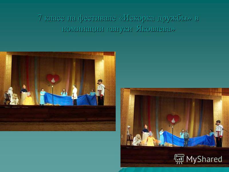 7 класс на фестивале «Искорка дружбы» в номинации «внуки Яковлева»