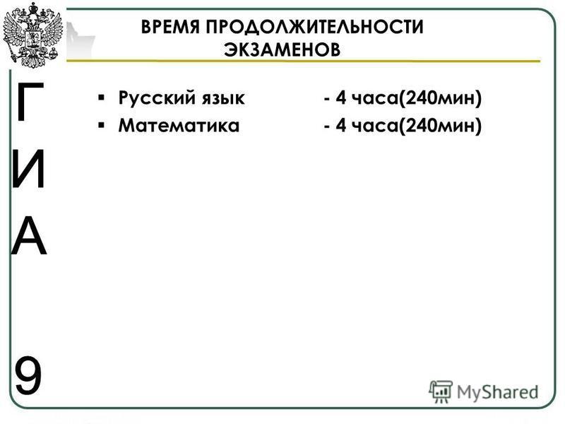 ВРЕМЯ ПРОДОЛЖИТЕЛЬНОСТИ ЭКЗАМЕНОВ Русский язык - 4 часа(240 мин) Математика - 4 часа(240 мин)