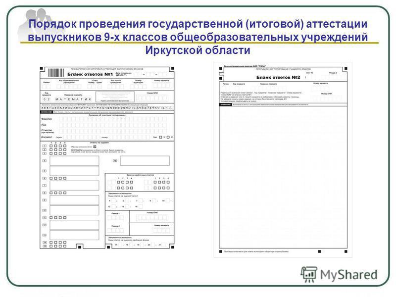 Порядок проведения государственной (итоговой) аттестации выпускников 9-х классов общеобразовательных учреждений Иркутской области