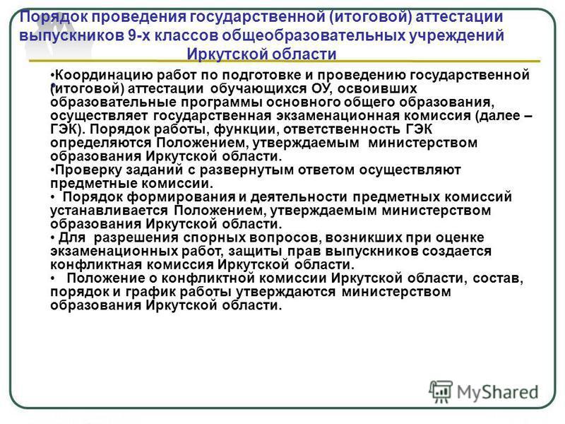 Порядок проведения государственной (итоговой) аттестации выпускников 9-х классов общеобразовательных учреждений Иркутской области Координацию работ по подготовке и проведению государственной (итоговой) аттестации обучающихся ОУ, освоивших образовател