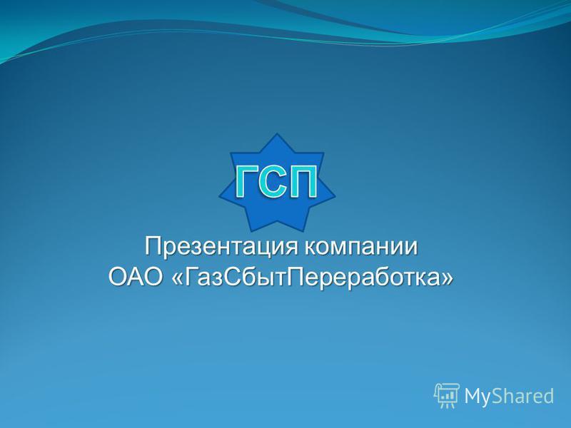 Презентация компании ОАО «Газ СбытПереработка»