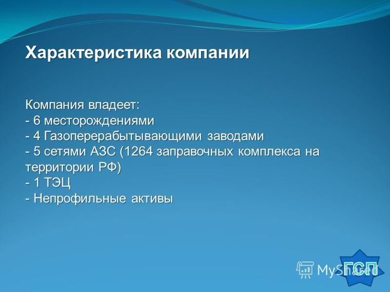 Характеристика компании Компания владеет: - 6 месторождениями - 4 Газоперерабытывающими заводами - 5 сетями АЗС (1264 заправочных комплекса на территории РФ) - 1 ТЭЦ - Непрофильные активы