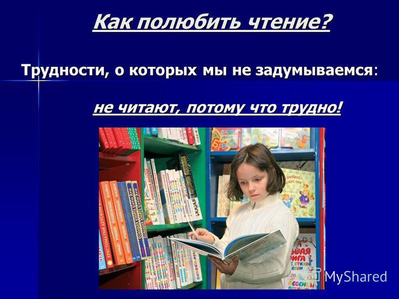 Как полюбить чтение? Трудности, о которых мы не задумываемся: не читают, потому что трудно!