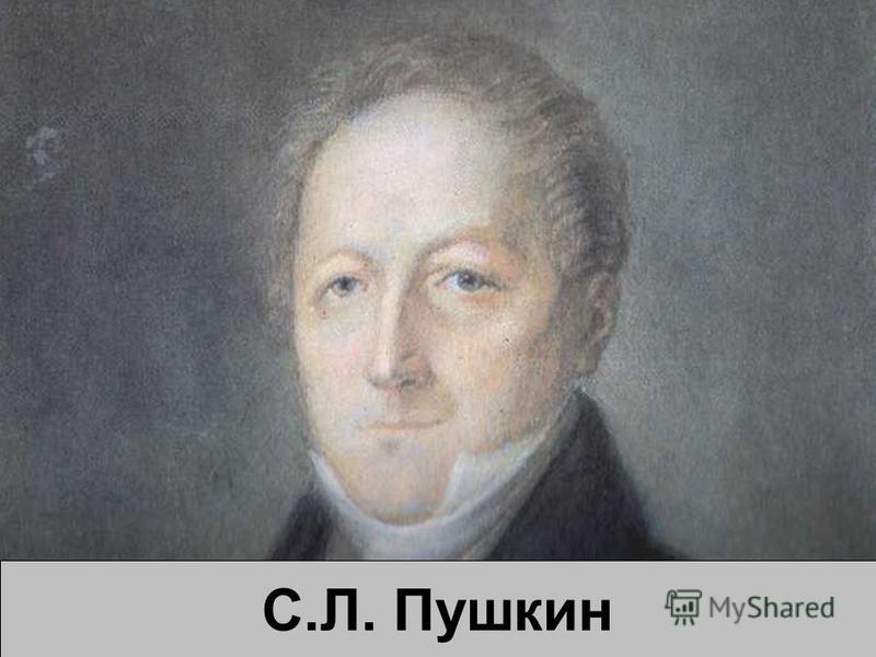 С.Л. Пушкин