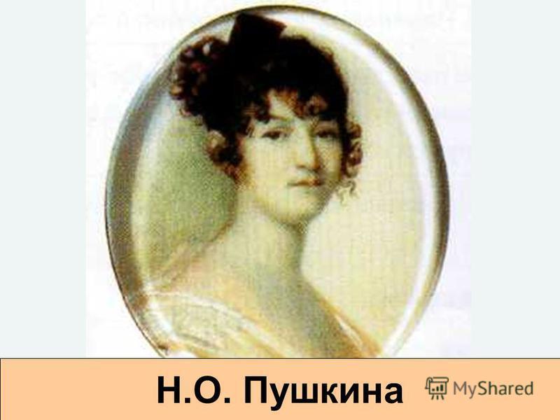 Н.О. Пушкина