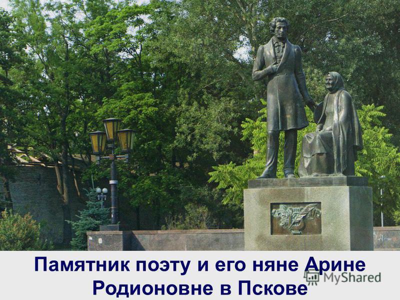 Памятник поэту и его няне Арине Родионовне в Пскове