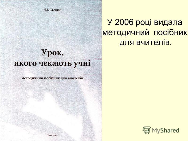 У 2006 році видала методичний посібник для вчителів.