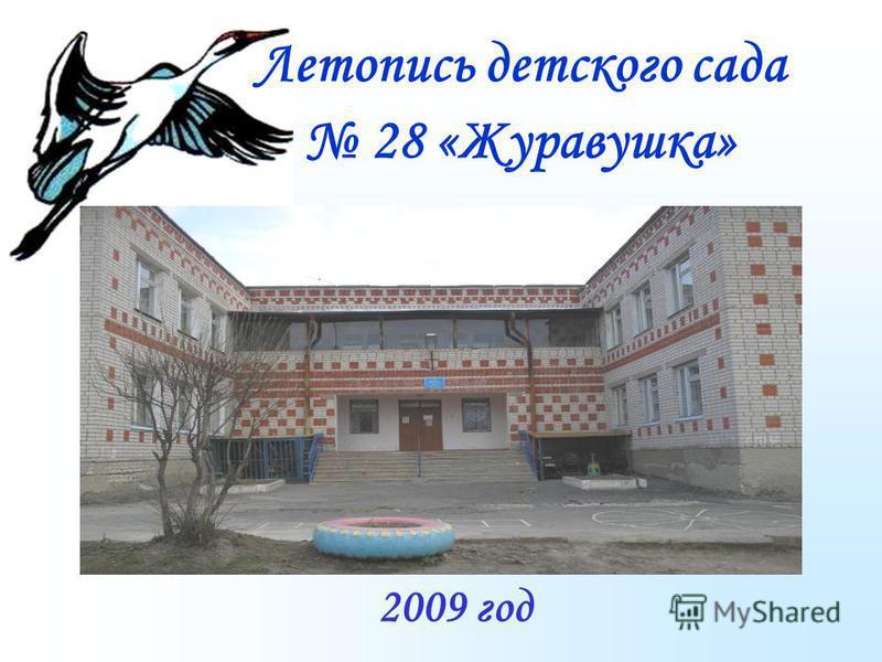 Летопись детского сада 28 «Журавушка» 2009 год