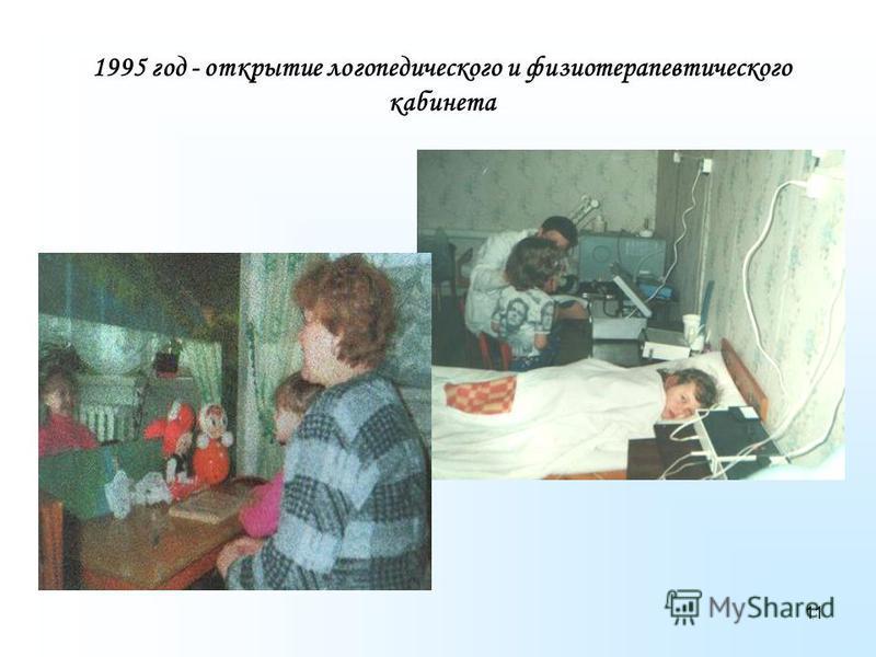 11 1995 год - открытие логопедического и физиотерапевтического кабинета