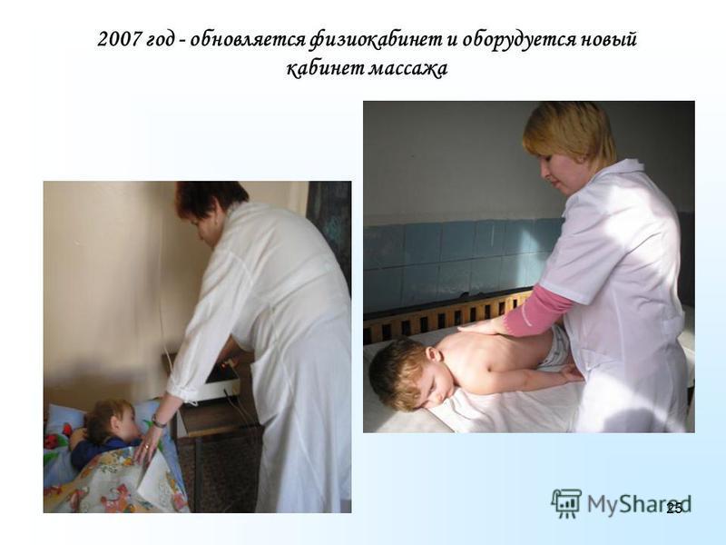25 2007 год - обновляется физиокабинет и оборудуется новый кабинет массажа