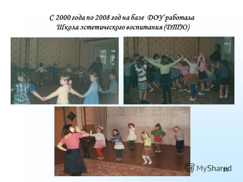 26 С 2000 года по 2008 год на базе ДОУ работала Школа эстетического воспитания (ДТЮ)