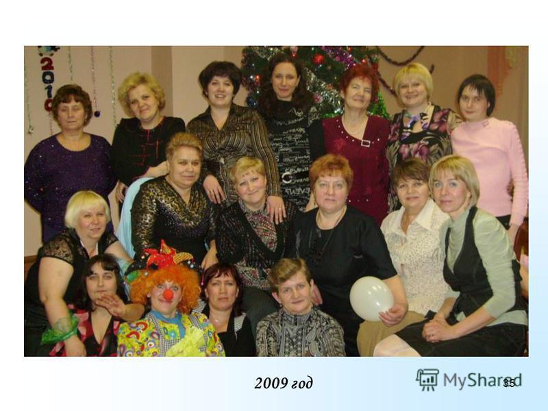 35 2009 год