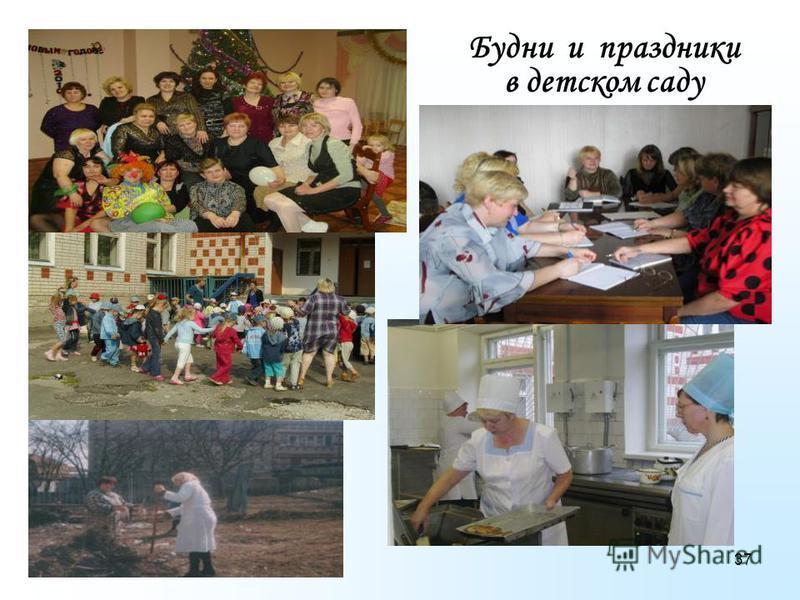 37 Будни и праздники в детском саду