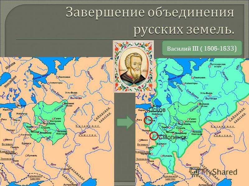 Псков Смоленск Василий III ( 1505-15 33)