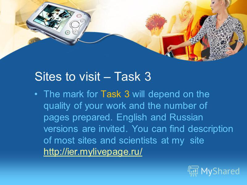 Sites to visit – Task 3 The mark for Task 3 will depend on the quality of your work and the number of pages prepared. English and Russian versions are invited. You can find description of most sites and scientists at my site http://ier.mylivepage.ru/