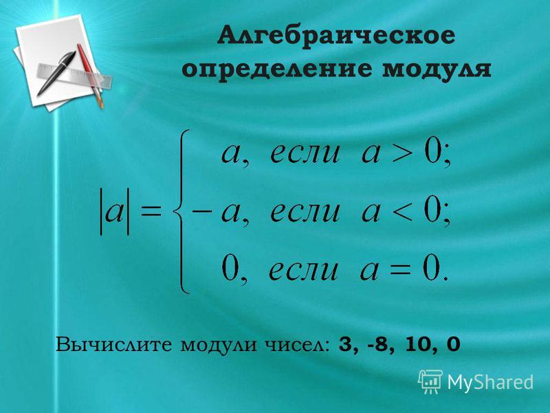 Алгебраическое определение модуля Вычислите модули чисел: 3, -8, 10, 0
