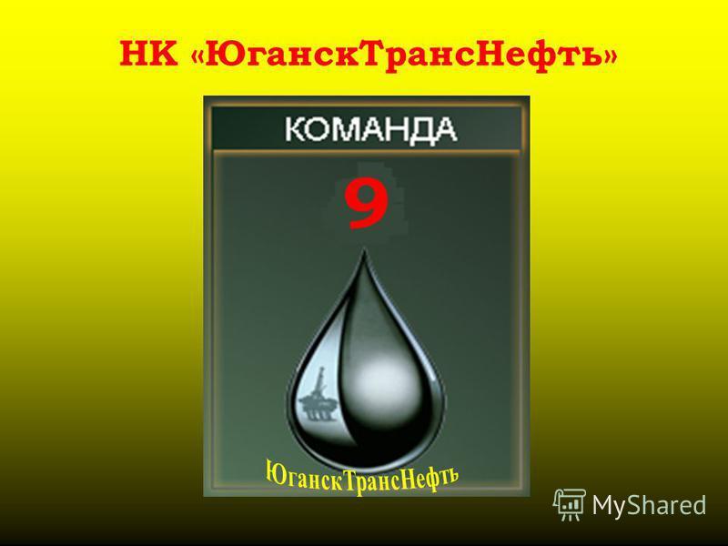 НК «Юганск ТрансНефть» 9