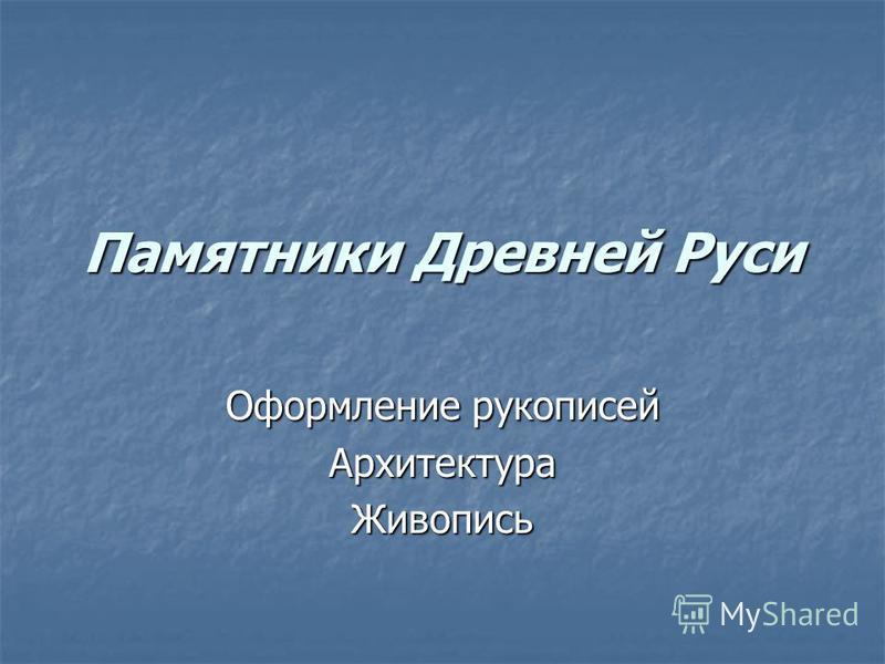 Памятники Древней Руси Оформление рукописей Архитектура Живопись