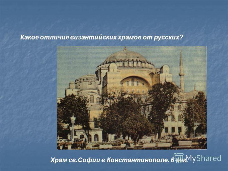 Какое отличие византийских храмов от русских? Храм св.Софии в Константинополе. 6 век.