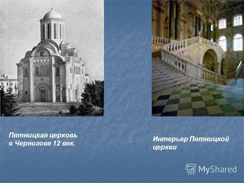 Пятницкая церковь в Чернигове 12 век. Интерьер Пятницкой церкви