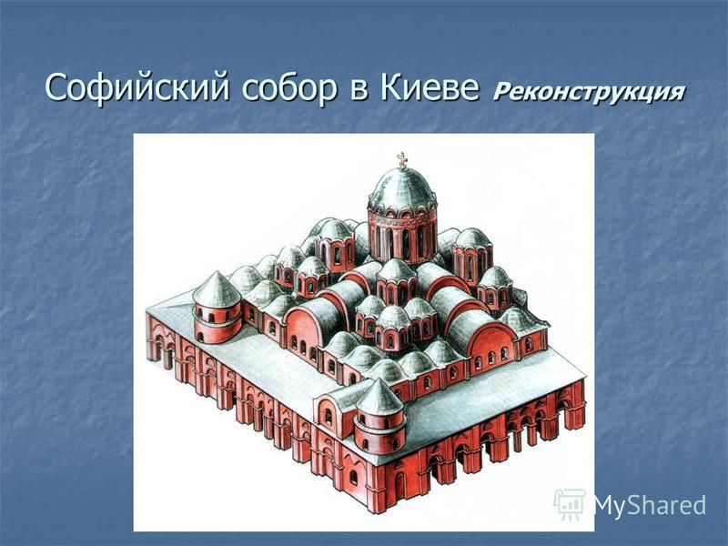 Софийский собор в Киеве Реконструкция
