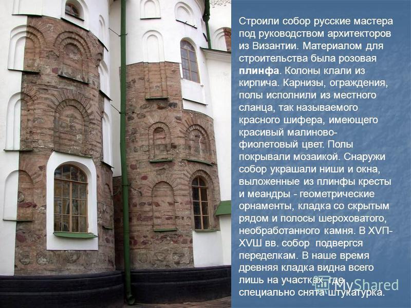Строили собор русские мастера под руководством архитекторов из Византии. Материалом для строительства была розовая плинфа. Колоны клали из кирпича. Карнизы, ограждения, полы исполнили из местного сланца, так называемого красного шифера, имеющего крас