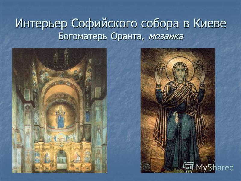 Интерьер Софийского собора в Киеве Богоматерь Оранта, мозаика
