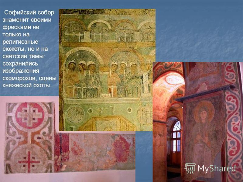 Софийский собор знаменит своими фресками не только на религиозные сюжеты, но и на светские темы: сохранились изображения скоморохов, сцены княжеской охоты.