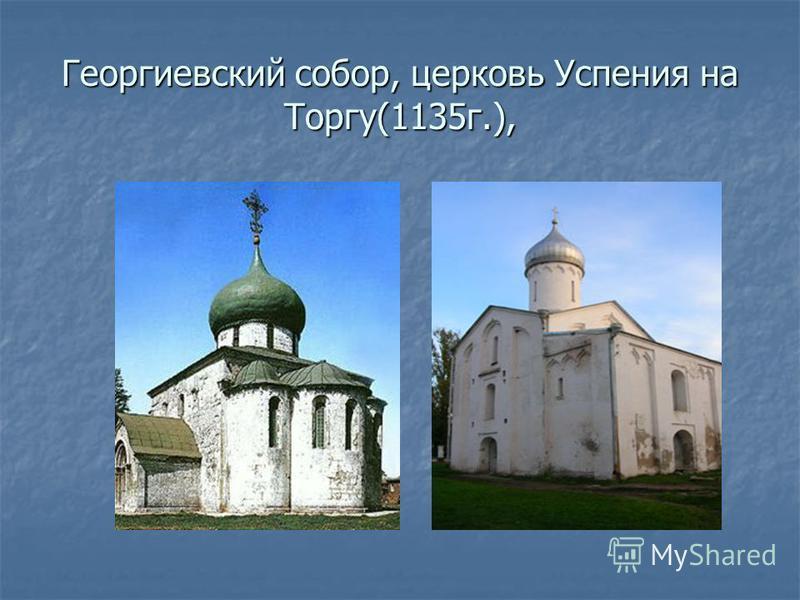 Георгиевский собор, церковь Успения на Торгу(1135 г.),
