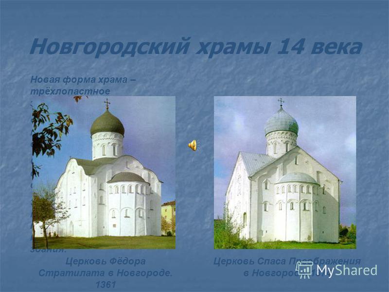 Новая форма храма – трёхлопастное завершение. Фасады декорируются множеством окон с их обрамлением – бровками. Стрельчатые окна также создают ощущение стремления ввысь. Это стремление подчёркивает и треугольное завершение трёх пластов стены здания. Н