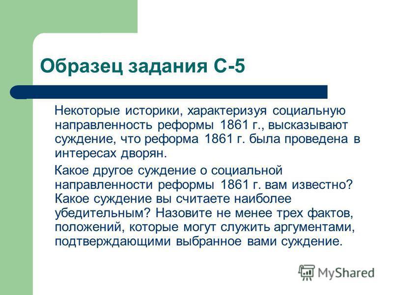 Образец задания С-5 Некоторые историки, характеризуя социальную направленность реформы 1861 г., высказывают суждение, что реформа 1861 г. была проведена в интересах дворян. Какое другое суждение о социальной направленности реформы 1861 г. вам известн