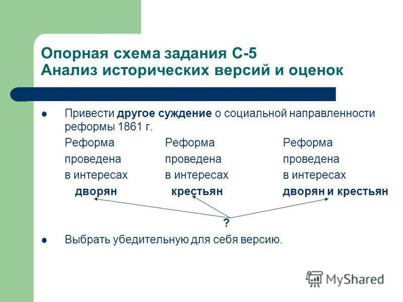 Опорная схема задания С-5