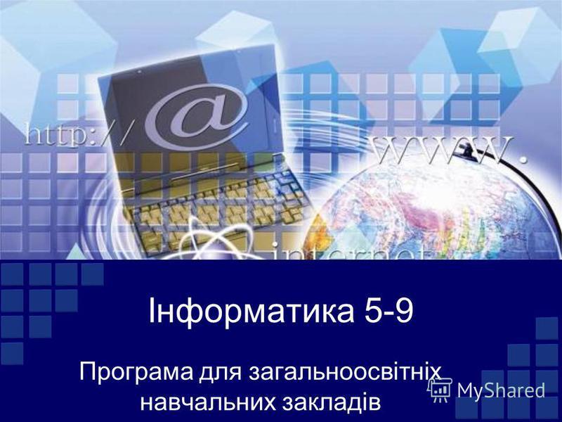 Інформатика 5-9 Програма для загальноосвітніх навчальних закладів