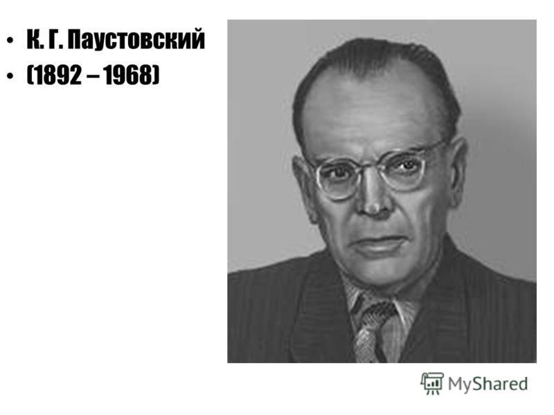 К. Г. Паустовский (1892 – 1968)