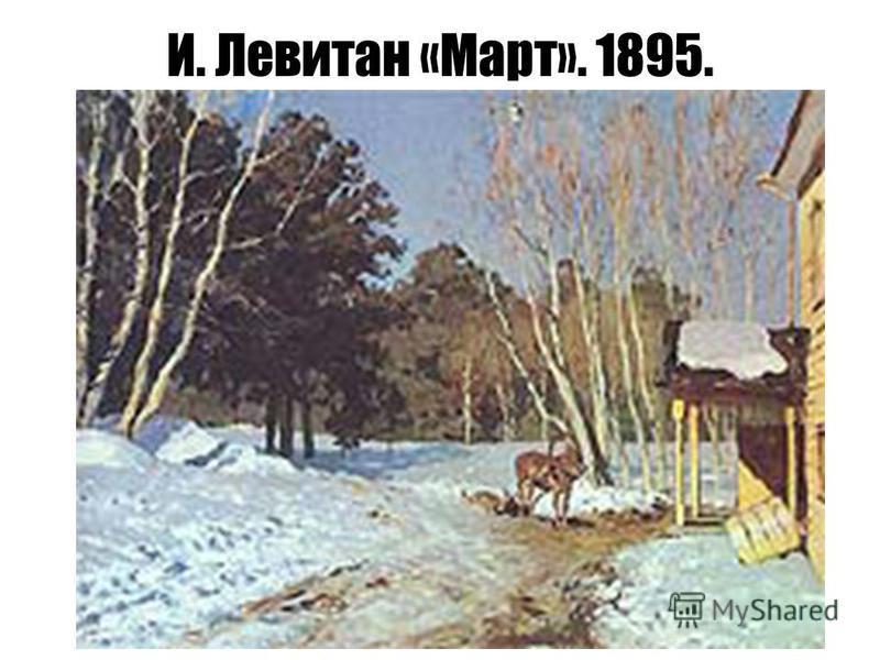 И. Левитан «Март». 1895.