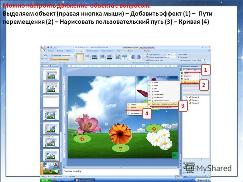 Можно настроить движение объекта с вопросом. Выделяем объект (правая кнопка мыши) – Добавить эффект (1) – Пути перемещения (2) – Нарисовать пользовательский путь (3) – Кривая (4) 1 2 3 4