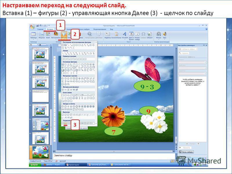 Настраиваем переход на следующий слайд. Вставка (1) – фигуры (2) - управляющая кнопка Далее (3) - щелчок по слайду 1 3 2