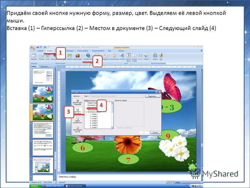 Придаём своей кнопке нужную форму, размер, цвет. Выделяем её левой кнопкой мыши. Вставка (1) – Гиперссылка (2) – Местом в документе (3) – Следующий слайд (4) 1 2 3 4