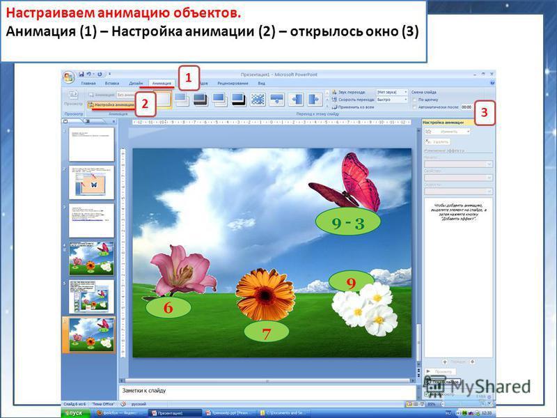 Настраиваем анимацию объектов. Анимация (1) – Настройка анимации (2) – открылось окно (3) 1 2 3