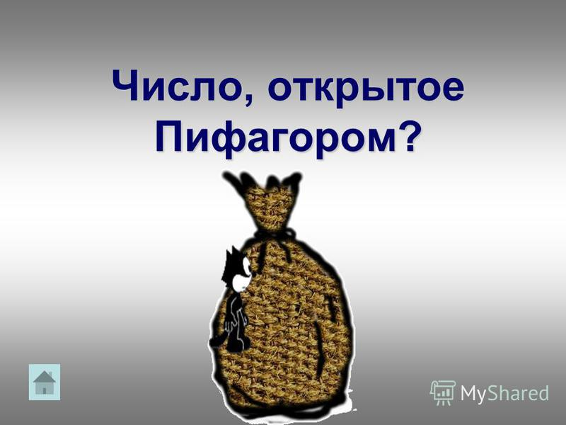 Какое тело носит имя Хеопса?