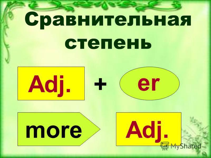 Сравнительная степень Adj. + er moreAdj.