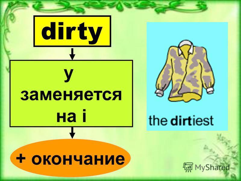 dirty y заменяется на i + окончание