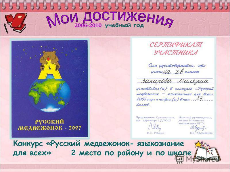 Конкурс «Русский медвежонок- языкознание для всех» 2 место по району и по школе